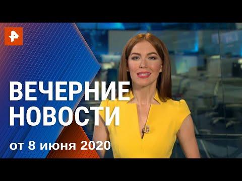 Вечерние новости РЕН ТВ с Ксенией Седуновой. Выпуск от 08.06.2020