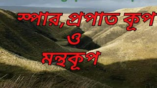 Geography for class 10 in bengali,#classno07,interlocking spur,potholes,plungepull,