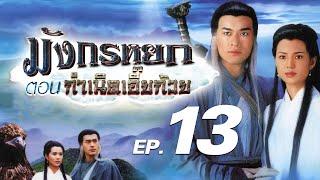 ซีรีส์จีน | มังกรหยก ตอน กำเนิดเอี้ยก้วย (The Condor Heroes) พากย์ไทย | EP.13 | TVB Thailand | MVHub