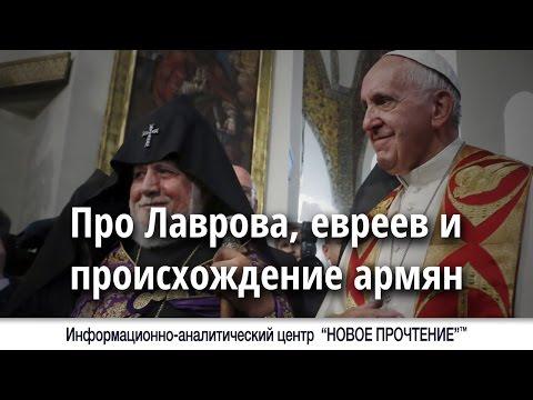 Про Лаврова, евреев и происхождение армян #153