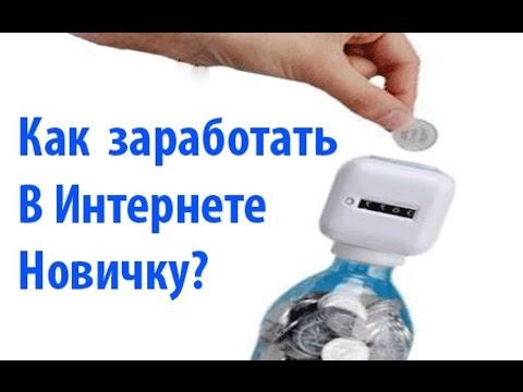 Халява заработать деньги в интернете как заработать в интернете 500р.в день