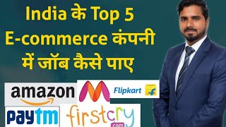 India के Top 5 E- commerce Company  में  Job कैसे पाए | Best E- commerce Company In India