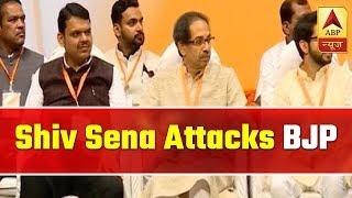 Maharashtra: Shiv Sena Attacks BJP Over CM Post | ABP News