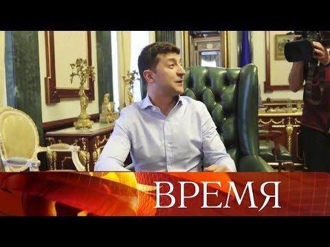 Ровно месяц назад в должность президента Украины вступил Владимир Зеленский.