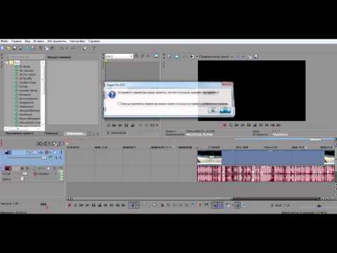 Как разделить видео на 2 части в sony vegas