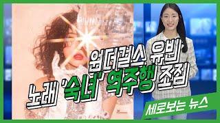 원더걸스 유빈 노래 '숙녀' 역주행 조짐 by 김다휘 아나운서