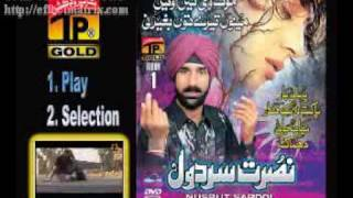 nusrat sardol punjabi sad song