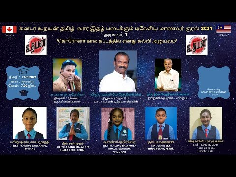 CANADA UTHAYAN TAMIL NEWSPAPER - MALAYSIA EVENT 1ST EPISODE