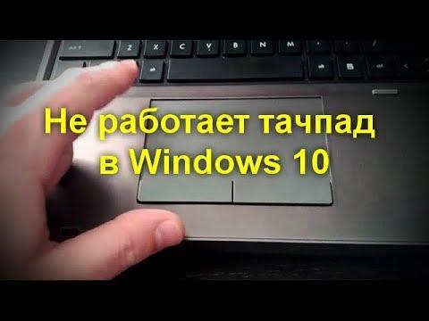 Не работает тачпад в Windows 10