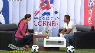 World Cup Corner with Bhola Silwal  - NEWS24 TV