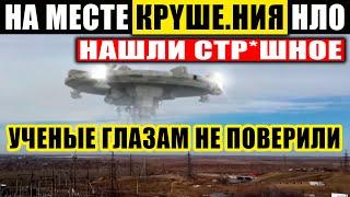 СРОЧНО К ПОКАЗУ! НА МЕСТЕ КРY.ШЕНИЯ НЛО В РОССИИ, НАШЛИ НЕЧТО! 15.02.2021 ДОКУМЕНТАЛЬНЫЙ ФИЛЬМ HD