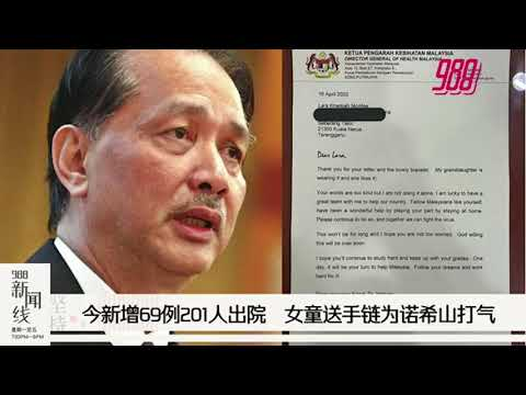 988《新闻线》:政府议决送餐员须体检   防长:没戴口罩不是罪