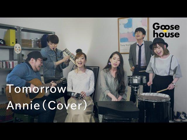 Tomorrow/Annie(Cover)