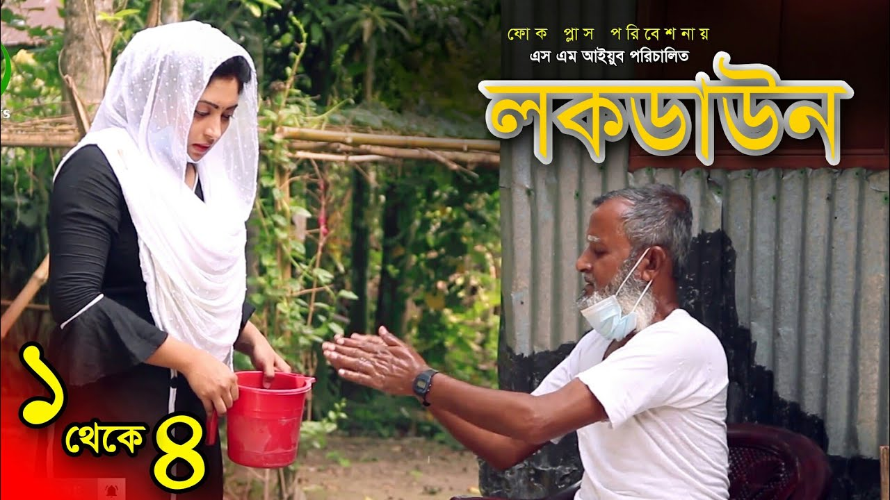 লকডাউন ১-৪। LockDown। অনুধাবন। Onudhabon। Heart touchy Natok। Bodh-45। Folk Plus। Bangla Natok।