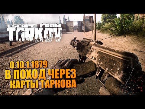 Вылазка в Тарков 0.10.1.1879 🔥 рейды на выживание: большой поход!