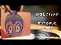 みなしごハッチ(島崎由理) Cover by Yuri★  Minashigo Hutch OP