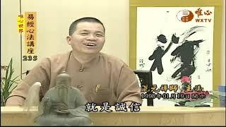 雷山小過(一)【易經心法講座235】| WXTV唯心電視台