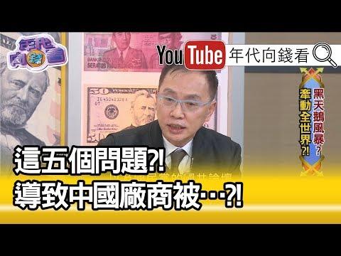 精彩片段》董立文:中台將回到那段時間的關係…?!【年代向錢看】