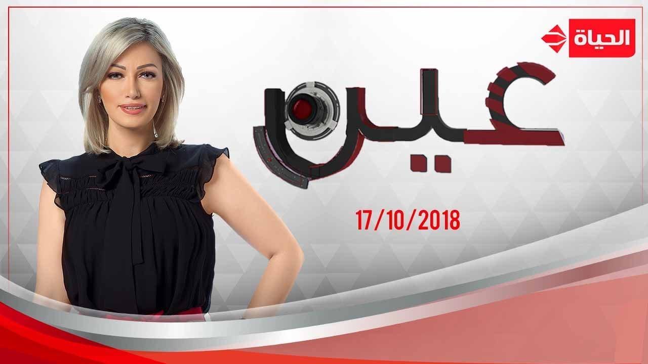 عين مع شيرين سليمان | لقاءات مع النجوم في تغطية مميزة لمهرجان الإسكندرية السينمائي 17-10-2018