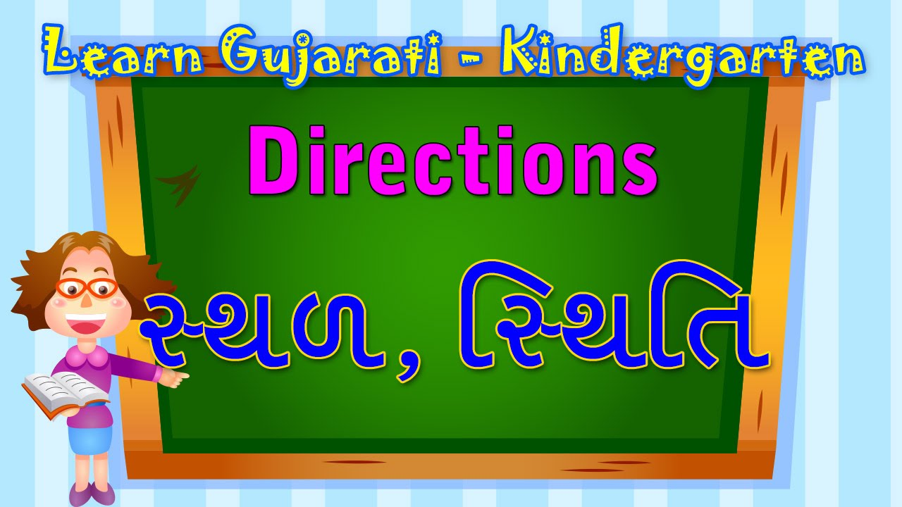 Learn Gujarati Kids - Free downloads and reviews - CNET ...