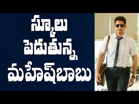 Mahesh Babu to start schools in Amaravathi || #MaheshBabu
