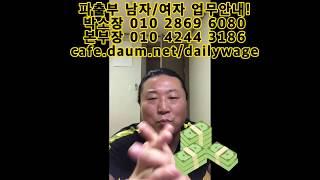 파출부 남자 여자 업무안내및 하실분 쓰실분 서울지역 접…