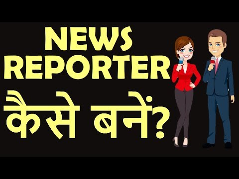 News Reporter Kaise Bane - How To Become a Journalist - Patr