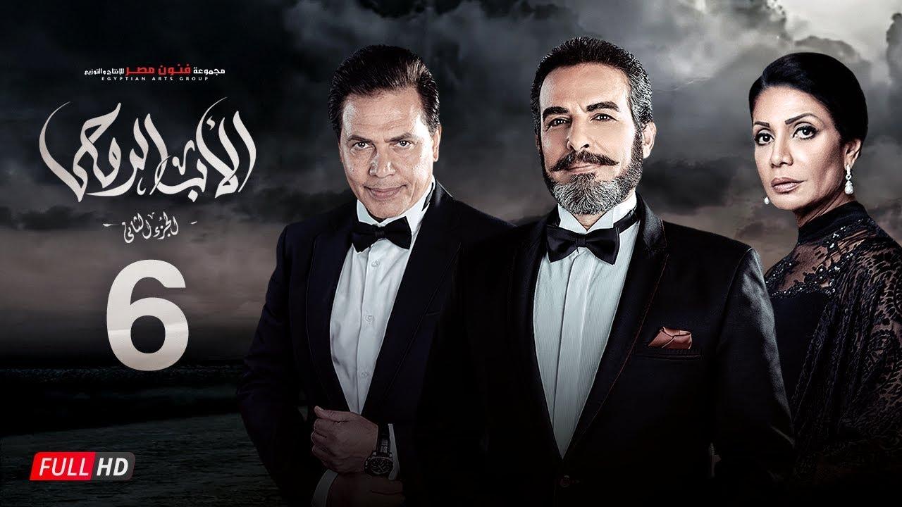 مسلسل الأب الروحي الجزء الثاني | الحلقة السادسة | The Godfather Series | Episode 06