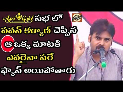 Pawan Kalyan Shocking Comments About Katamarayudu Movie At Agri Gold Meeting Vijayawada|Janasena|