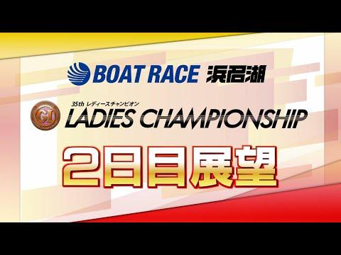 【展望】プレミアムGⅠ第35回レディースチャンピオン 2日目展望|ボートレース浜名湖|ボートレース