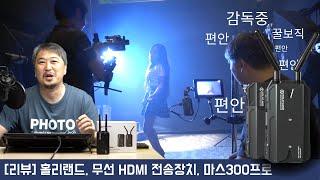 [리뷰] 무선 HDMI 전송장치, 홀리랜드 마스 300…