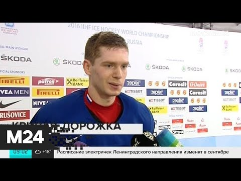 Хоккеист Евгений Кузнецов вернет бронзовую медаль ЧМ-2019 - Москва 24