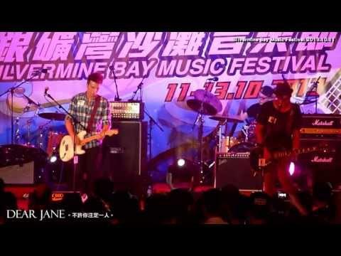 Dear Jane @ Silvermine Bay Music Festival (3) 不許你注定一人 2013.10.11