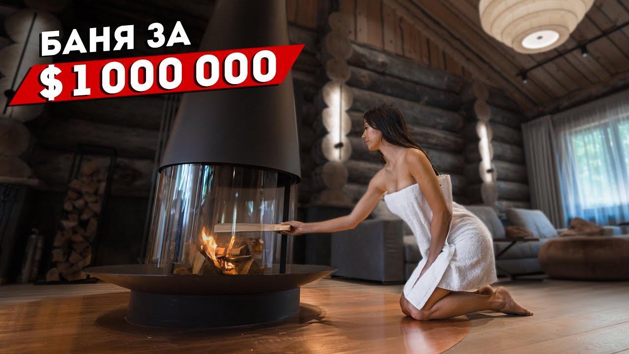 Баня за $1 000 000. Такой бани вы ещё не видели