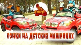 Гонки Машинки для детей Электромобиль | Racing Cars for kids Electric car(Катаемся на машинках для детей электромобилях. Играем в крутые гонки, в которых участниками становятся..., 2016-04-13T22:47:05.000Z)