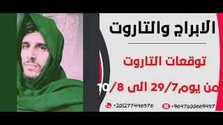 الابراج والتاروت وتوقعات تاروت الابراج من يوم 29/7 الى يوم 10/8
