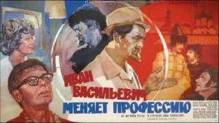 Иван Васильевич Меняет Профессию - Theme Song (Techno Remix)