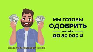 Онлайн займы которые одобряют, микрозайм, онлайн кредит, микрокредит, кредит онлайн, ЗАЙМ НА КАРТУ