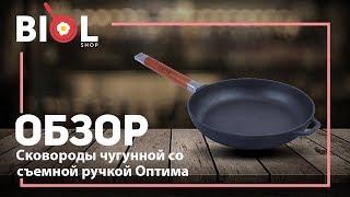 Обзор: сковорода Биол Оптима 20 см со съемной ручкой