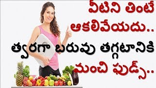 Best Foods To loose Weight Fast Without Dieting||Weight loss Tips in telugu||Mana Telugu Vision