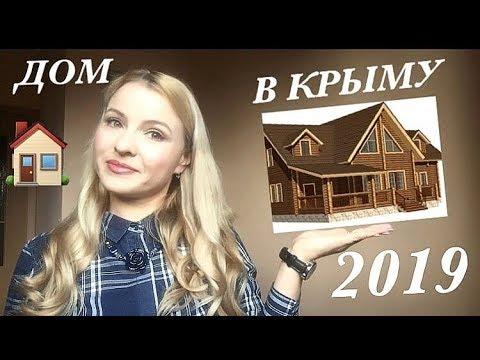 🔴Покупаем ДОМ В КРЫМУ🔴 Где ЛУЧШЕ купить дом в Крыму 2019 ??