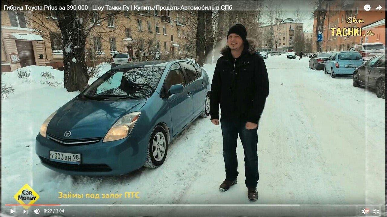 Гибрид Toyota Prius за 390 000 | Шоу Тачки Ру | Купить/Продать Автомобиль в СПб