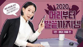 [2020 연말결산] 해외 브랜드 추천템 모음zip  …