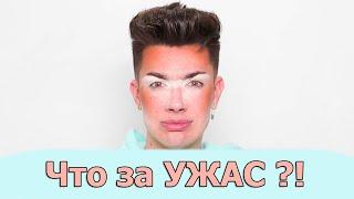Делаю макияж по алфавиту Челлендж Джеймс Чарльз на русском