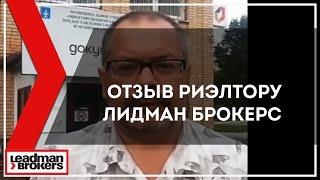 Отзыв риэлтору Андреев Михаил Сергеевич. Подольск. Лидман брокерс