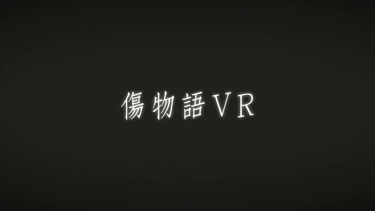 傷物語VR_body_1