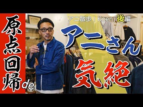 【アニ散歩☆KOENJI 後編】帰ってきた高円寺deアンコール気絶!
