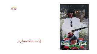 ျမန္မာျပည္သိန္းတန္ - မိုးဣုျႏၵာႏြယ္ Thein Tan (Myanmar Pyi) - Moe Eaindra Nwe (Full Album)