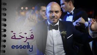 Mahmoud El Esseily - Farha | 2017 | محمود العسيلي - فرحة