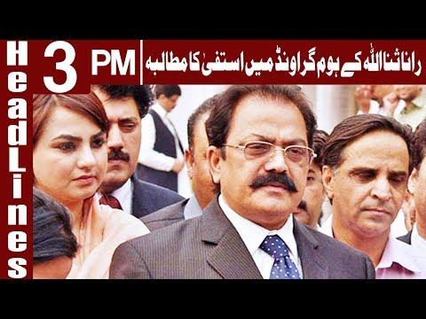 Demand To Rana Sanaullah for Resignation - Headlines 3PM - 10 December 2017 | Express News